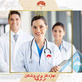 اجازه کار پزشک,داروساز,دندانپزشک,ماما و پرستار در ترکیه | توران ازمیر | پزشکی در ترکیه