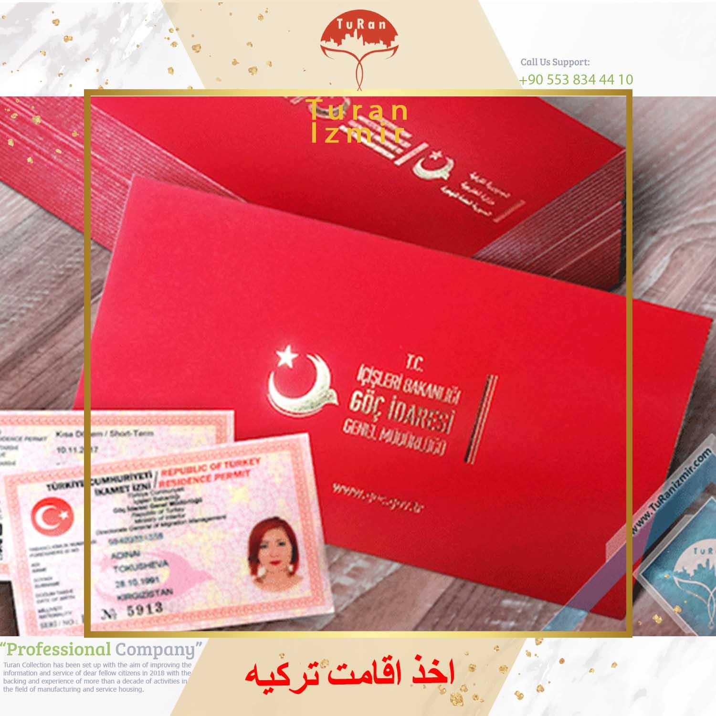سریعتر جهت اخذ اقامت ترکیه اقدام کنید! | توران ازمیر | چرا اخذ اقامت ترکیه را سرعت بخشید؟ افزایش سرعت برای اقامت ترکیه