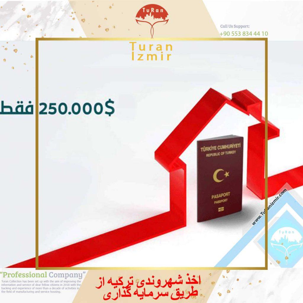 اخذ شهروندی ترکیه از طریق سرمایه گذاری | توران ازمیر | اخذ شهروندی از طریق سرمایه گذاری | شهروندی ترکیه با سرایه گذاری