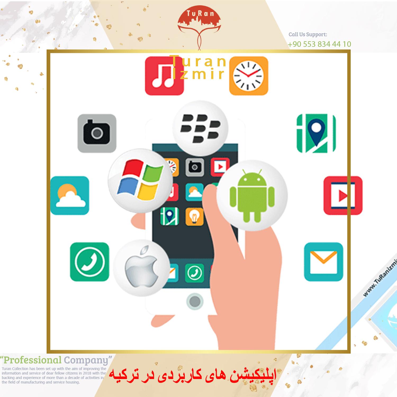 اپلیکیشن های کاربردی در ترکیه