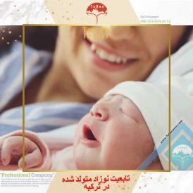 تابعیت نوزاد متولد شده در ترکیه | توران ازمیر | تابعیت نوزاد متولد شده در ترکیه | تابعیت با تولد نوزاد در ترکیه