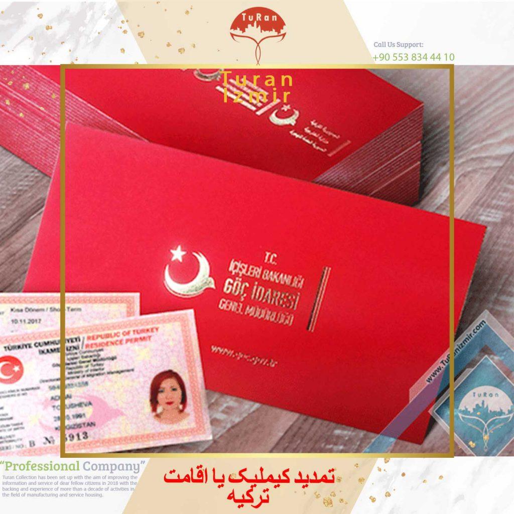 تمديد کيمليک یا اقامت ترکیه