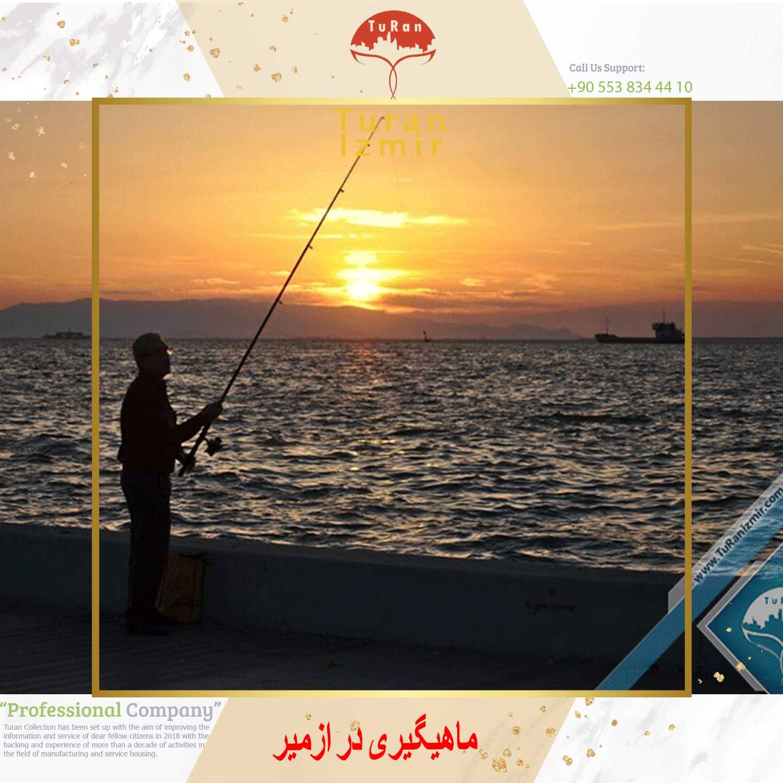 ماهیگیری در ازمیر   توران ازمیر   ماهی گیری در ازمیر ترکیه