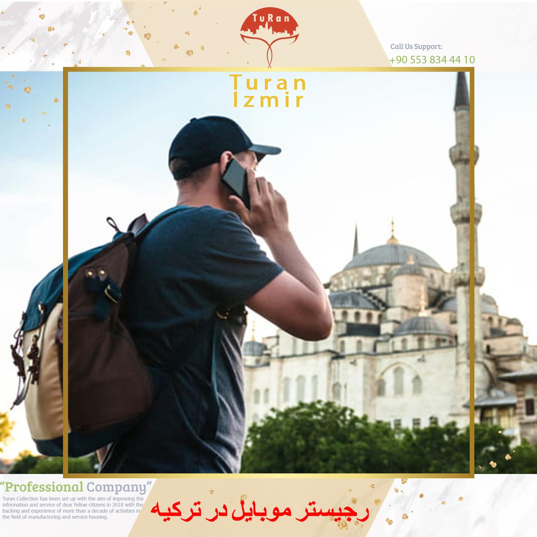 رجیستر کردن موبایل در ترکیه