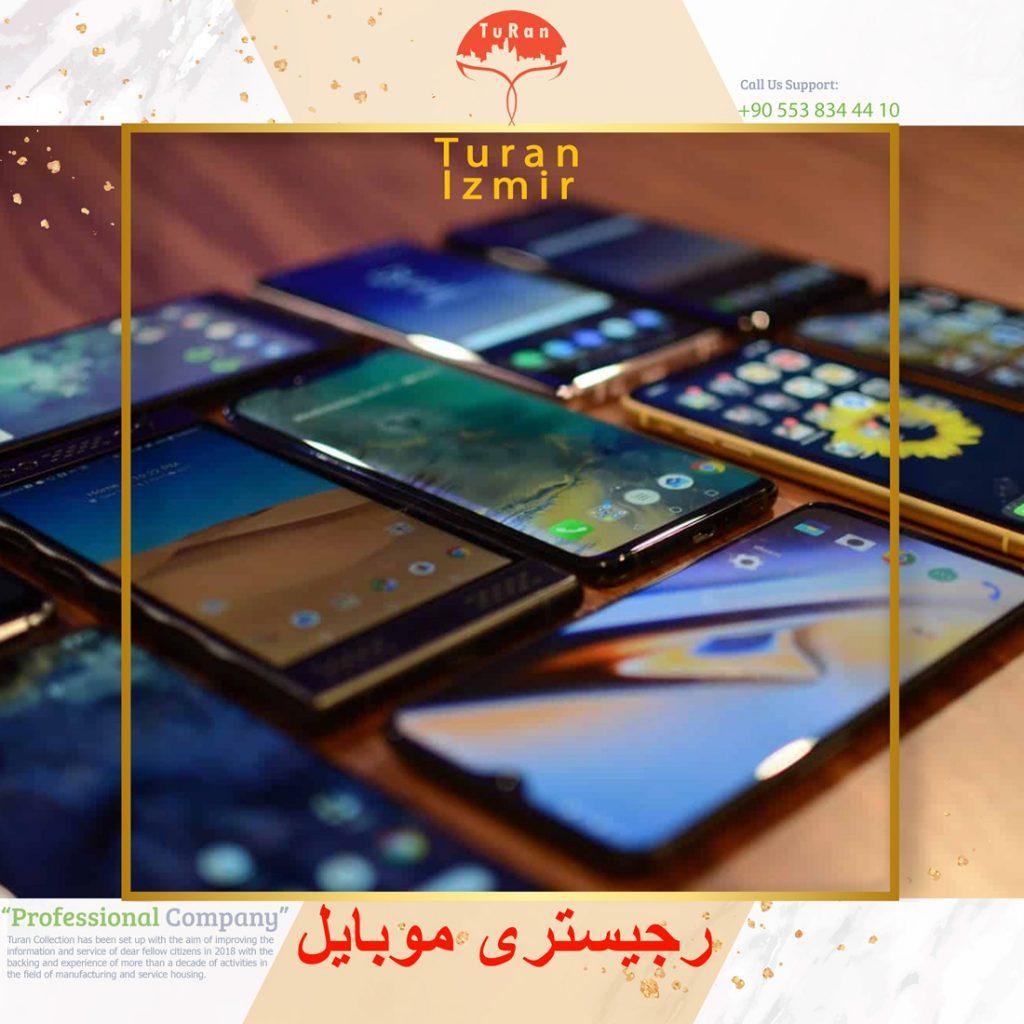رجیستر موبایل در ترکیه