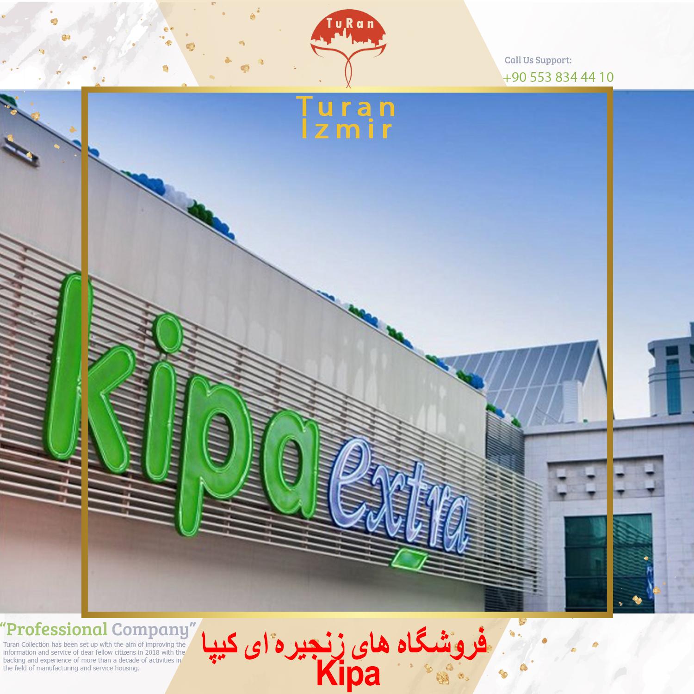 فروشگاه های زنجیره ای کیپا