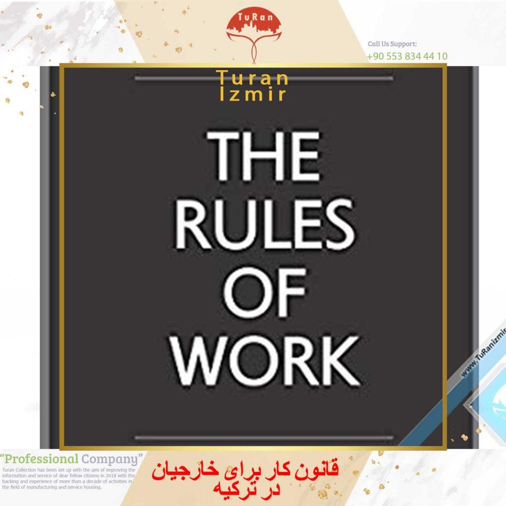 قانون کار برای خارجیان در ترکیه | توران ازمیر قانون کار برای خارجیان در ترکیه | قانون کار در ترکیه