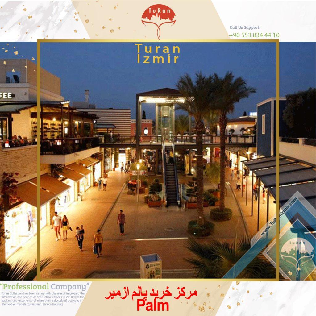 مرکز خرید پالم ازمیر