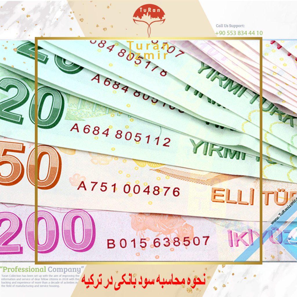 نحوه محاسبه سود بانکی در ترکیه   توران ازمیر   سود بانکهای ترکیه   محاسبه سود بانکی در ترکیه