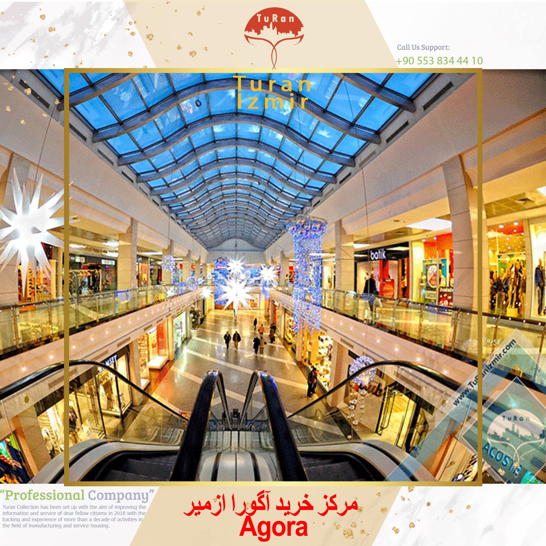 مرکز خرید آگورا ازمیر Agora   توران ازمیر   مرکز خرید آگورا ازمیر   Agora ازمیر ترکیه