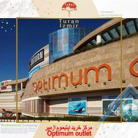 مرکز خرید اپتیموم ازمیر Optimum outlet | توران ازمیر | مرکز خرید اپتیموم ازمیر | Optimum outlet ازمیر ترکیه | مرکز خرید های ترکیه
