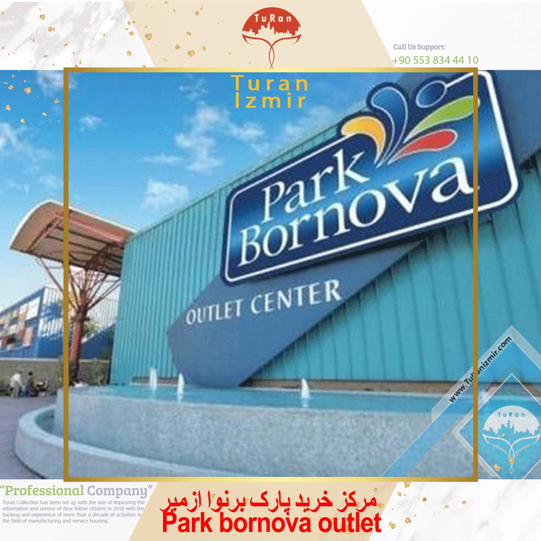 مرکز خرید پارک برنوا ازمیر Park bornova outlet   توران ازمیر   پارک برنوا ازمیر   Park bornova outlet ترکیه
