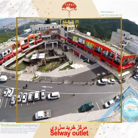 مرکز خرید سل وِی Selway outlet | توران ازمیر | مرکز خرید سل وِی Selway outlet | Selway outlet ترکیه