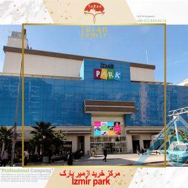 مرکز خرید ازمیر پارک Izmir park