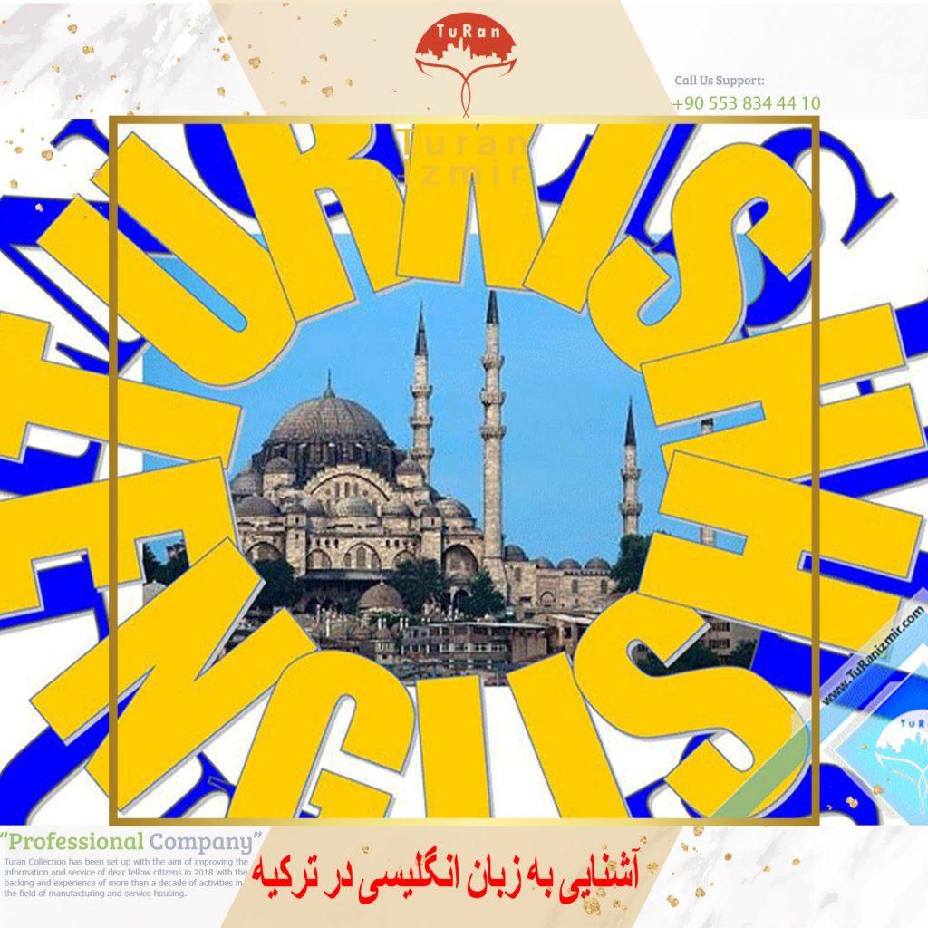 با آشنایی به زبان انگلیسی در ترکیه چه کار کنیم   توران ازمیر   تسلط به زبان انگلیسی در ترکیه   آشنایی به زبان انگلیسی در ترکیه