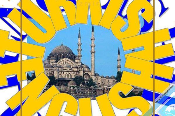 با آشنایی به زبان انگلیسی در ترکیه چه کار کنیم | توران ازمیر | تسلط به زبان انگلیسی در ترکیه | آشنایی به زبان انگلیسی در ترکیه