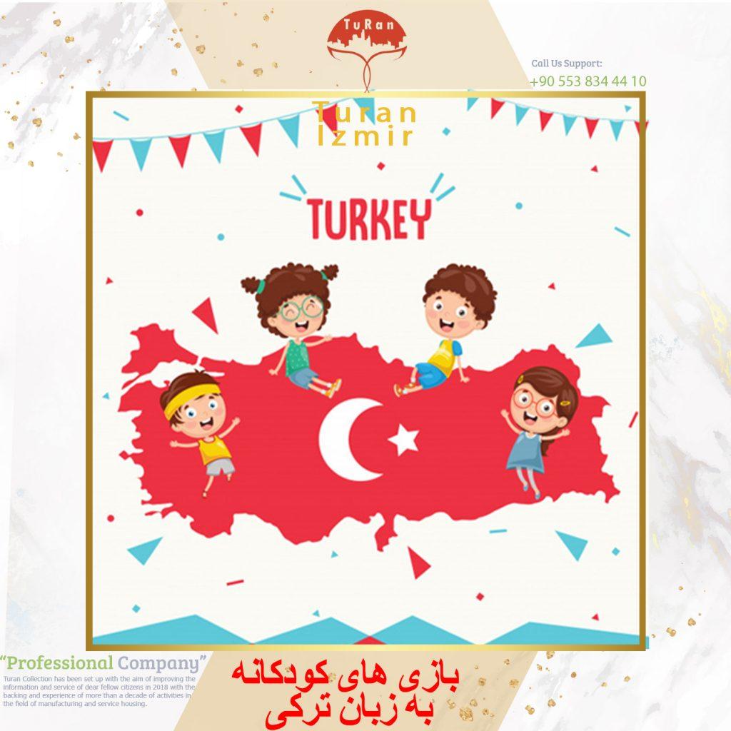 بازی های کودکانه به زبان ترکی