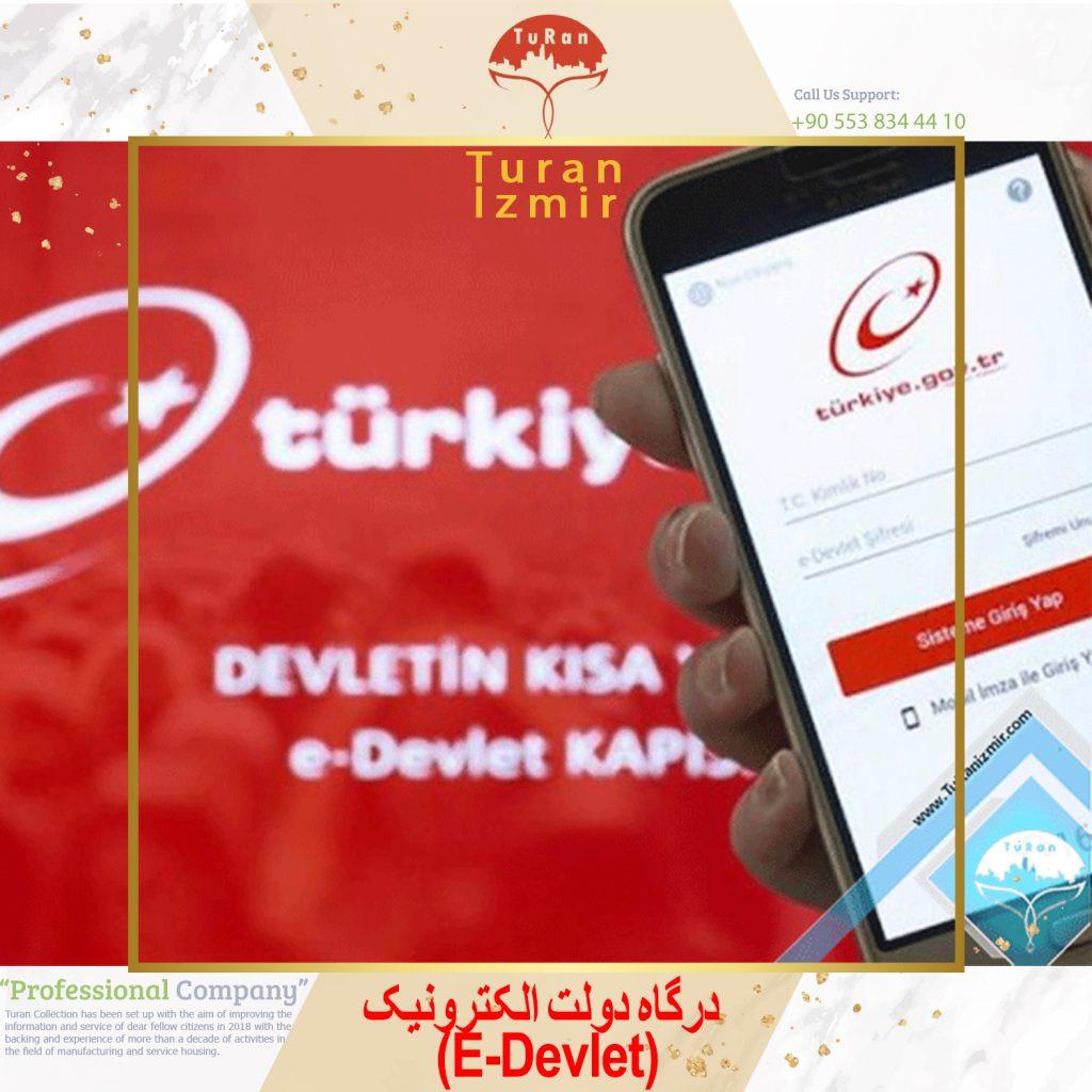 درگاه دولت الکترونیک (E-Devlet) | توران ازمیر | خدمات دولت الکترونیک ترکیه | خدمات E-Devlet