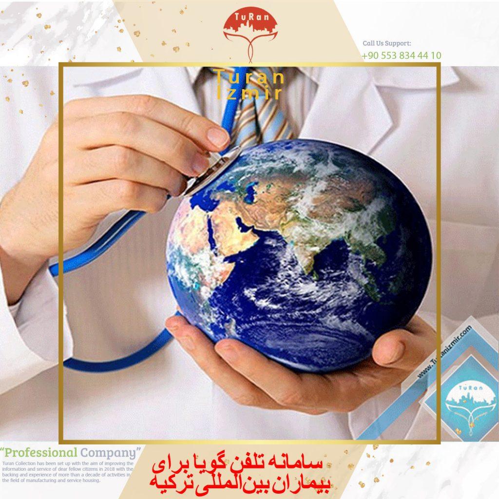 سامانه تلفن گویا برای بیماران بینالمللی ترکیه | توران ازمیر | توریسم پزشکی | تلفن گویا برای بیماران بینالمللی ترکیه