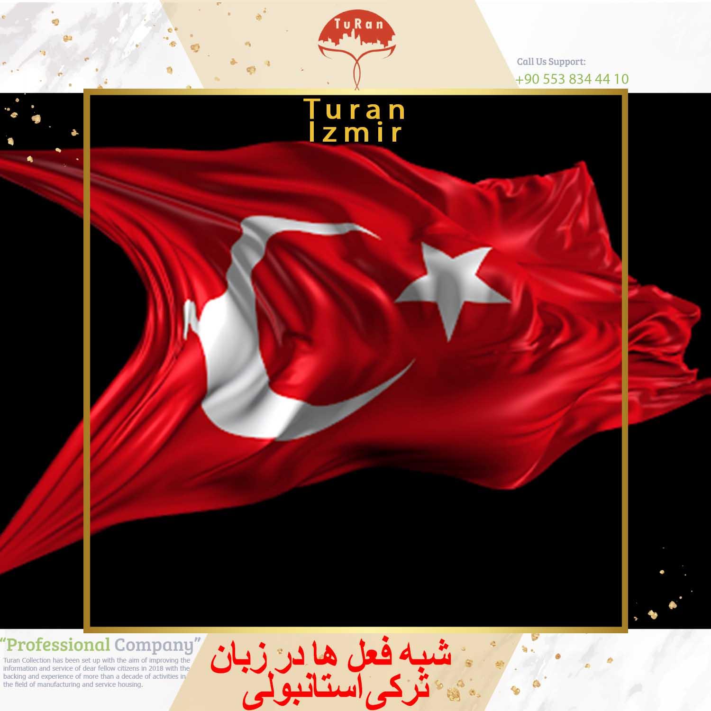 شبه فعلها در زبان ترکی استانبولی