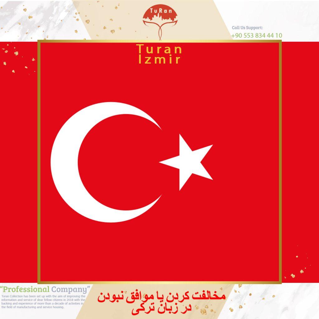 مخالفت کردن یا موافق نبودن در زبان ترکی