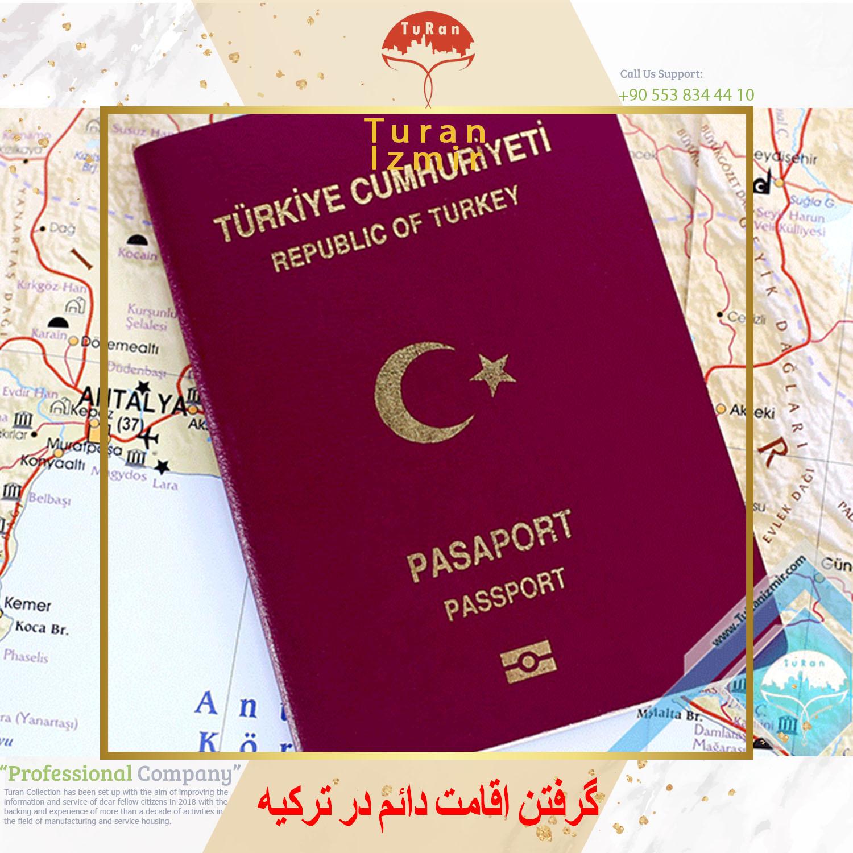 گرفتن اقامت دائم در ترکیه   توران ازمیر   اقامت دائم در ترکیه ازمیر   اقامت دائم در ترکیه
