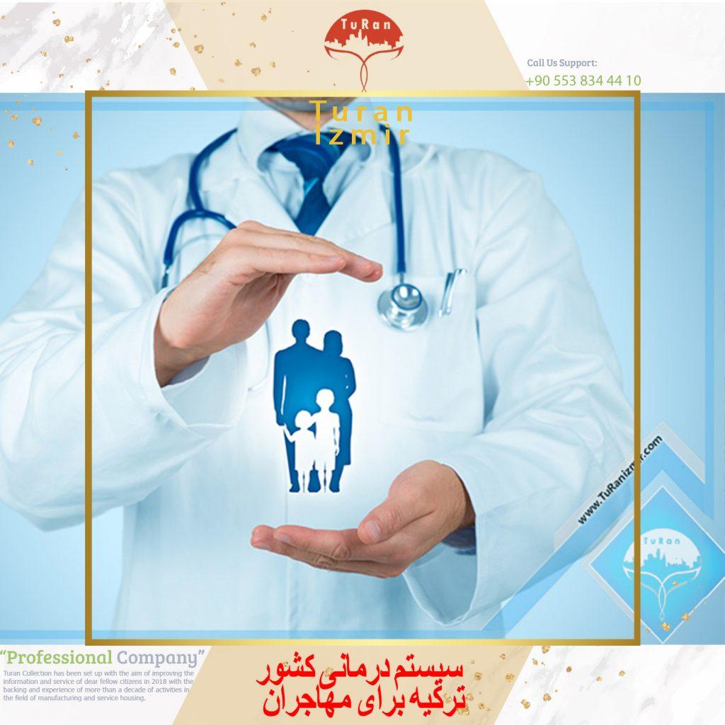 سیستم درمانی کشور ترکیه برای مهاجران | توران ازمیر | هزینه درمان مهاجران ترکیه | سیستم درمان ترکیه