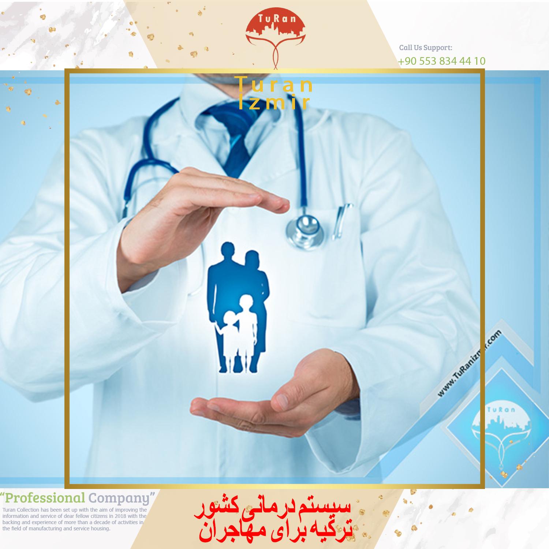 سیستم درمانی کشور ترکیه برای مهاجران   توران ازمیر   هزینه درمان مهاجران ترکیه   سیستم درمان ترکیه