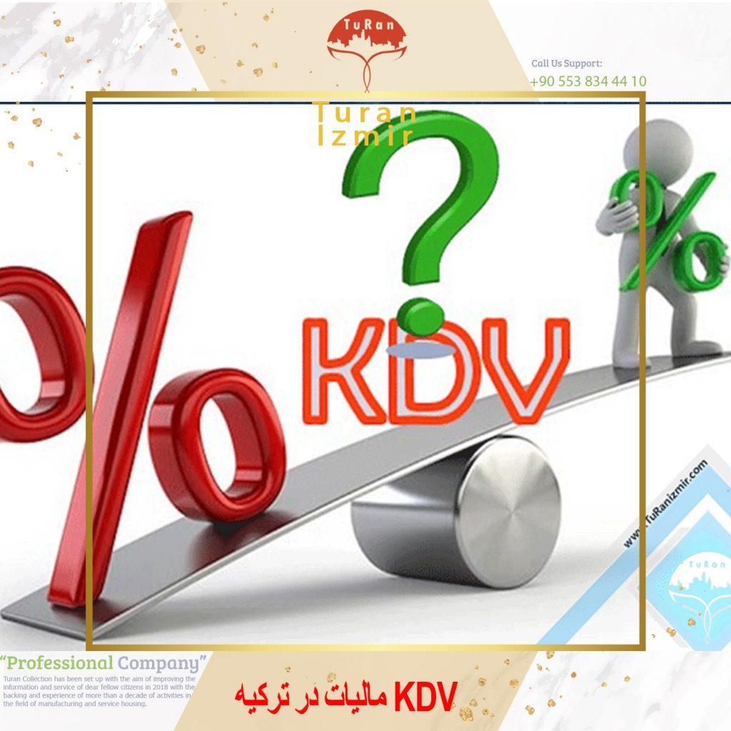 مالیات در ترکیه KDV