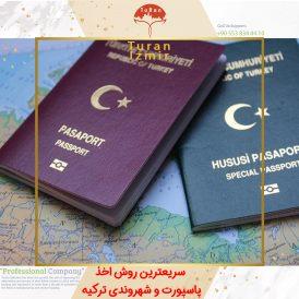 سریعترین روش اخذ پاسپورت و شهروندی ترکیه