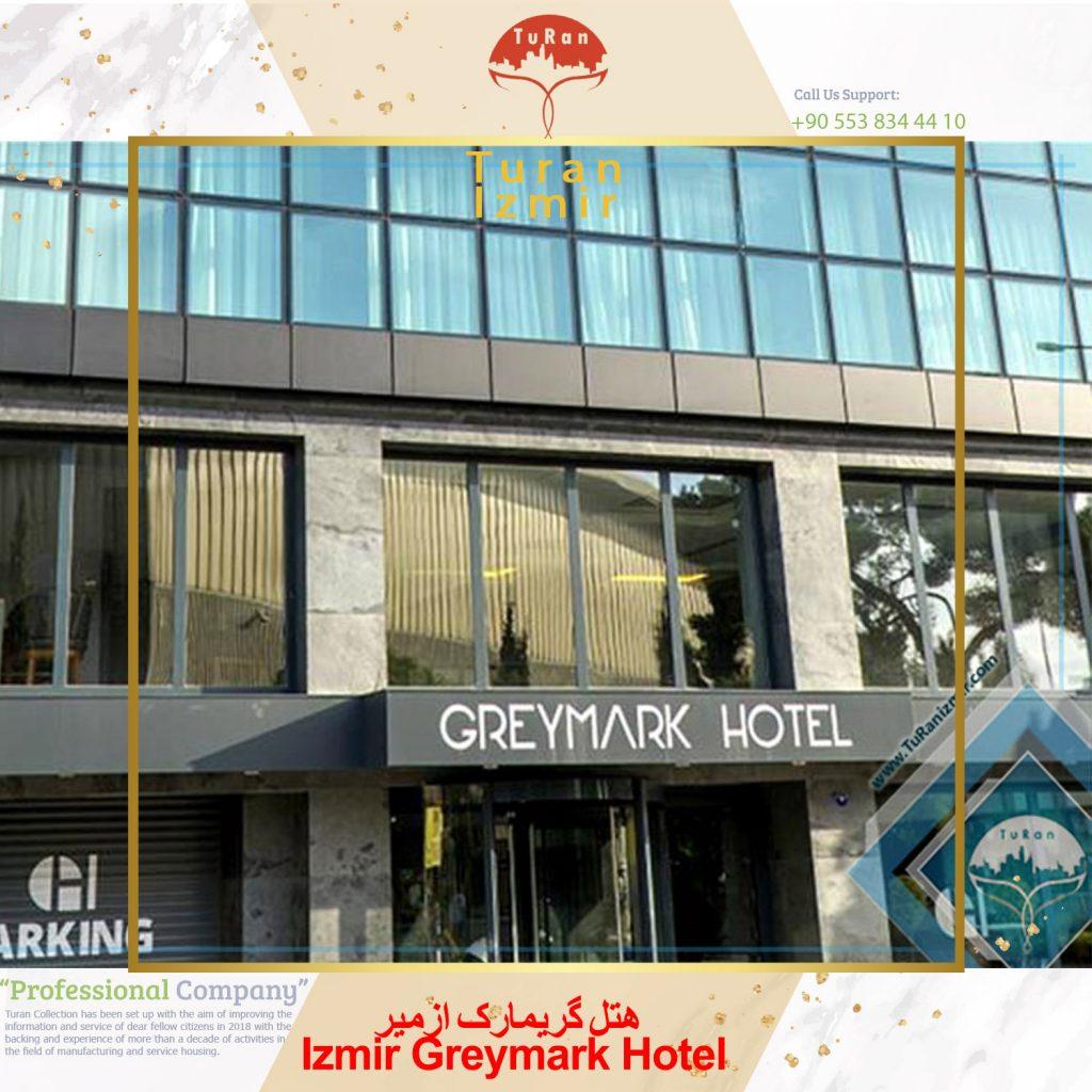 هتل گریمارک ازمیر Izmir Greymark Hotel | توران ازمیر | Izmir Greymark Hotel ترکیه | هتل های ازمیر ترکیه