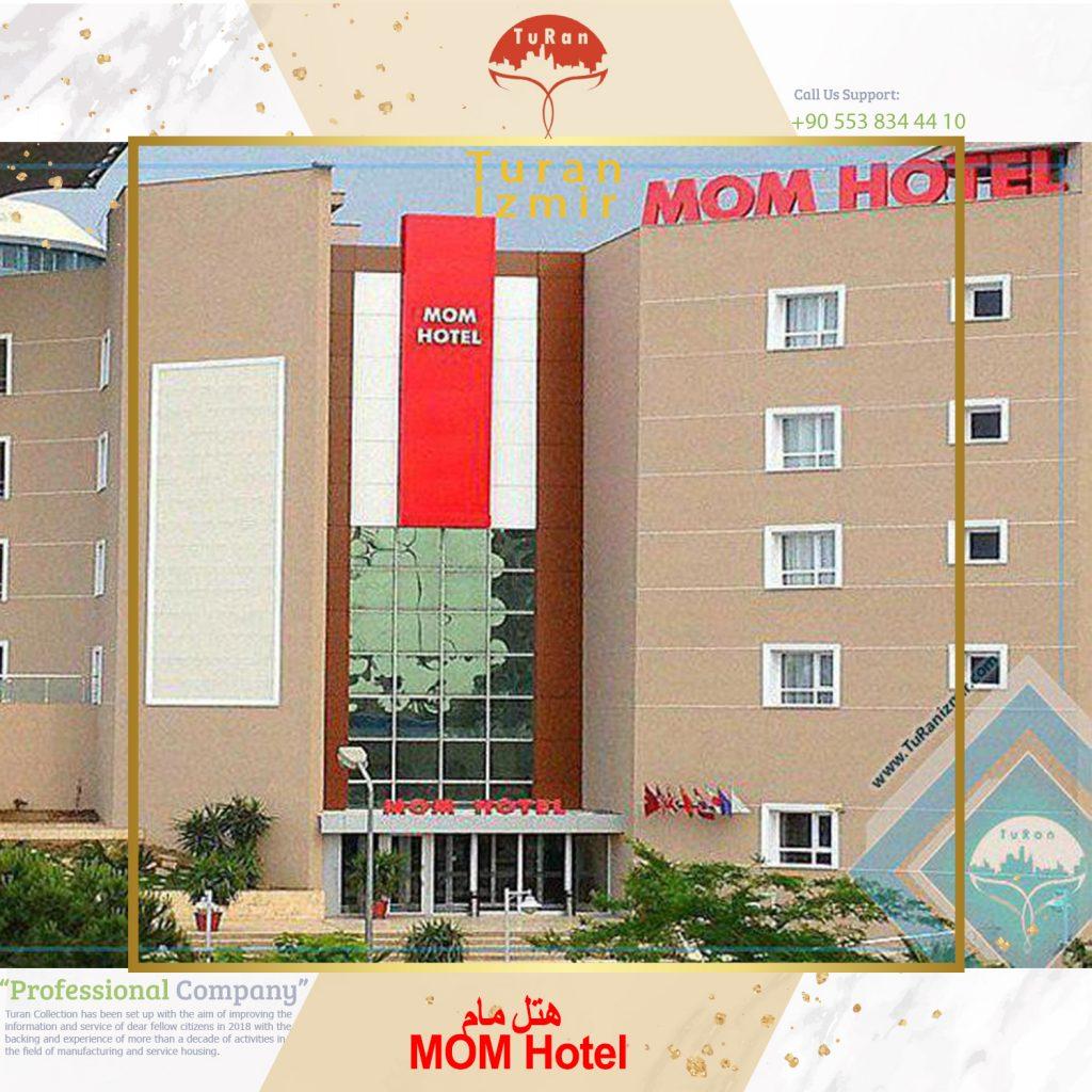 هتل مام MOM Hotel   توران ازمیر   MOM Hotel ترکیه   هتل های ازمیر ترکیه