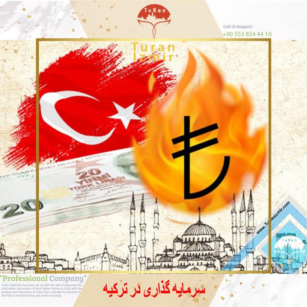 سرمایه گذاری در ترکیه | توران ازمیر | سرمایه گذاری در کشور ترکیه
