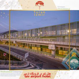هتل تاو در فرودگاه ازمیر tav airport hotel | توران ازمیر | tav airport hotel ترکیه | هتل در فرودگاه ترکیه