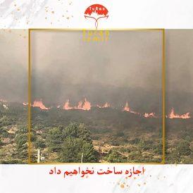 شهردار ازمیر : حتی یک مترمربع اجازه ساخت نخواهیم داد! | توران ازمیر | آتش سوزی در ازمیر