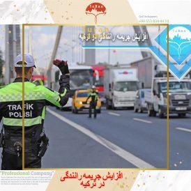 قوانین راهنمایی و رانندگی در ترکیه | توران ازمیر | قانون های راهنمایی و رانندگی در ترکیه