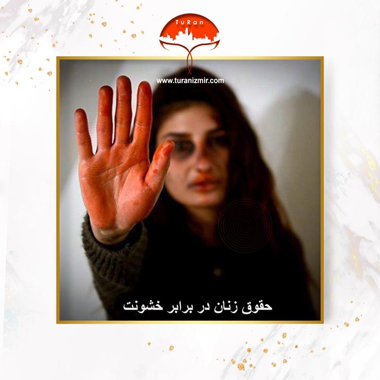 حقوق زنان ترکیه در مقابل خشونت | توران ازمیر | خوشونت بر زنان ترکیه