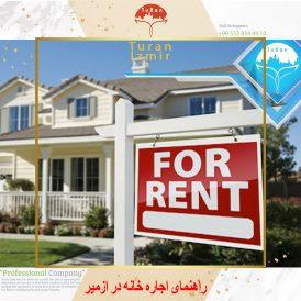 راهنمای اجاره خانه در ازمیر | توران ازمیر | راهنمای اجاره ملک در ازمیر ترکیه | ملک در ازمیر