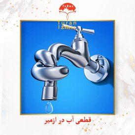 برنامه قعطی آب در ازمیر | توران ازمیر | قطعی آب در شهر ازمیر ترکیه