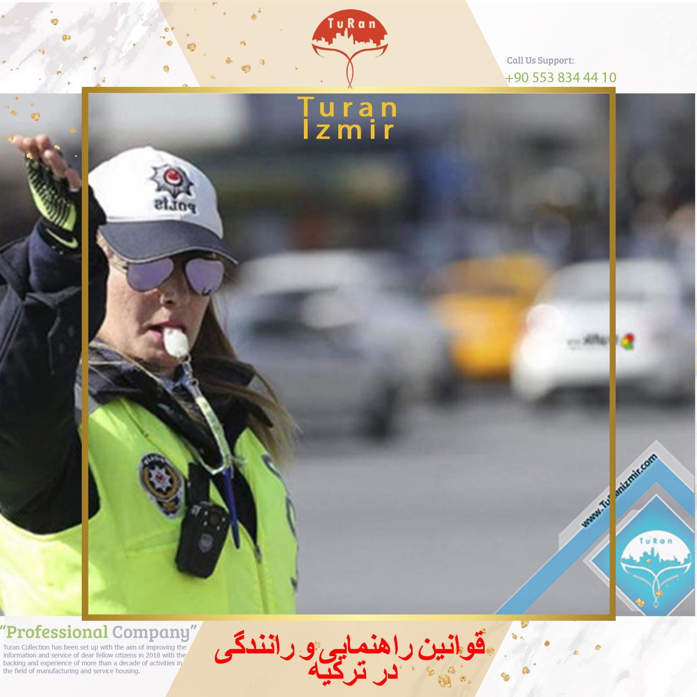 قوانین راهنمایی و رانندگی ترکیه