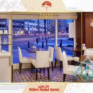 هتل کیلیم Kilim Hotel Izmir | توران ازمیر | هتل کیلیم ازمیر ترکیه | هتل در ازمیر ترکیه