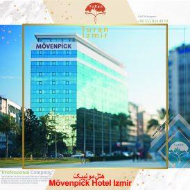 هتل مونپیک Mövenpick Hotel Izmir | توران ازمیر | هتل مونپیک ازمیر ترکیه | هتل های ازمیر ترکیه