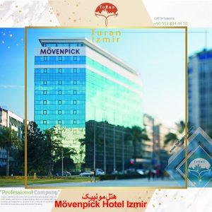 هتل مونپیک Mövenpick Hotel Izmir   توران ازمیر   هتل مونپیک ازمیر ترکیه   هتل های ازمیر ترکیه