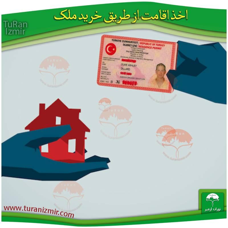 اقامت از طریق خرید ملک در ترکیه | توران ازمیر | راهنمای خرید ملک در ترکیه | اقامت ترکیه