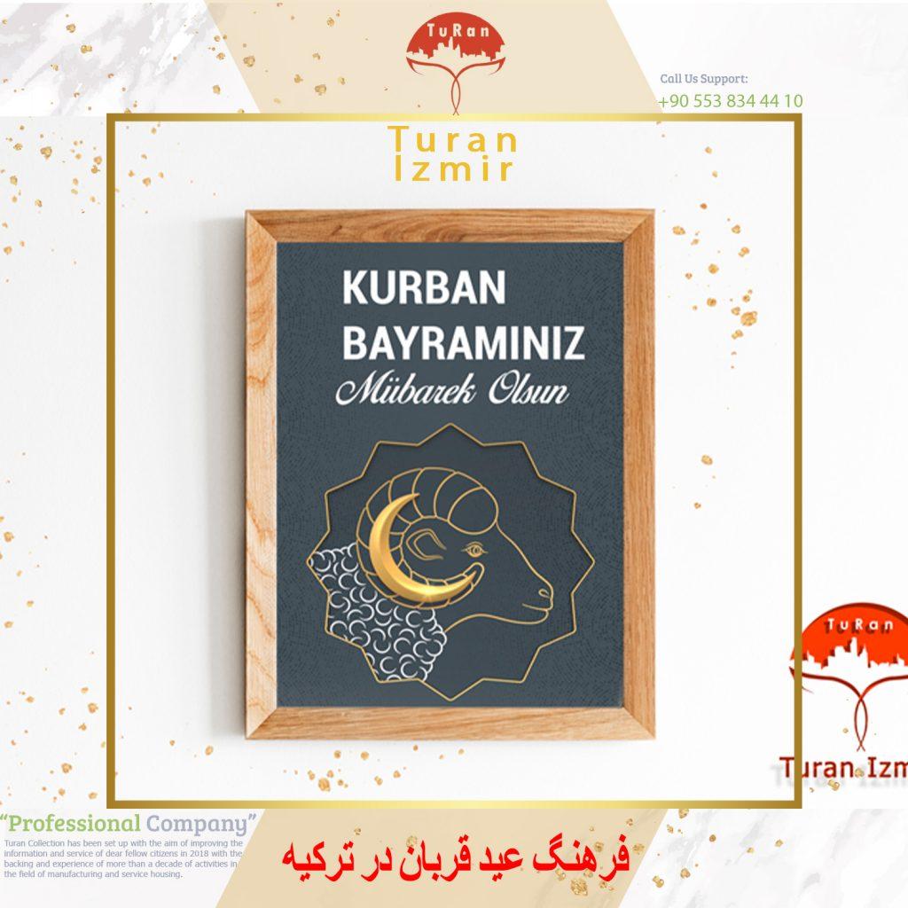 فرهنگ عید قربان در ترکیه | توران ازمیر | تعطیلات عید قربان در ترکیه | عید قربان ترکیه