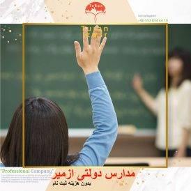 مدارس ازمیر و ترکیه