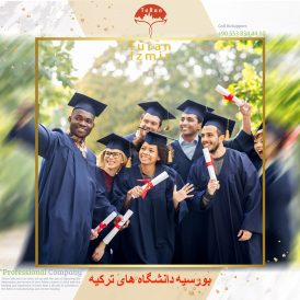 بورسیه دانشگاه های ترکیه