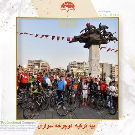 دوچرخه سواری در ترکیه