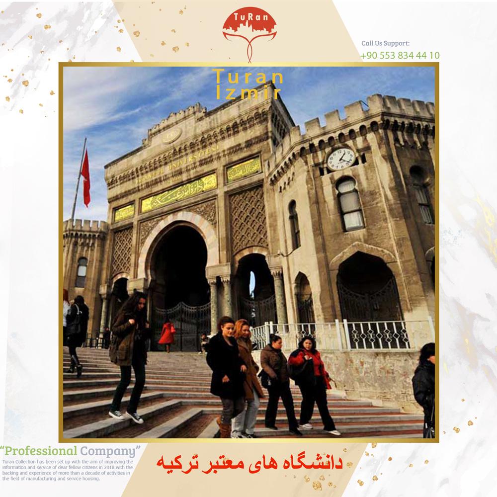 دانشگاه های معتبر ترکیه