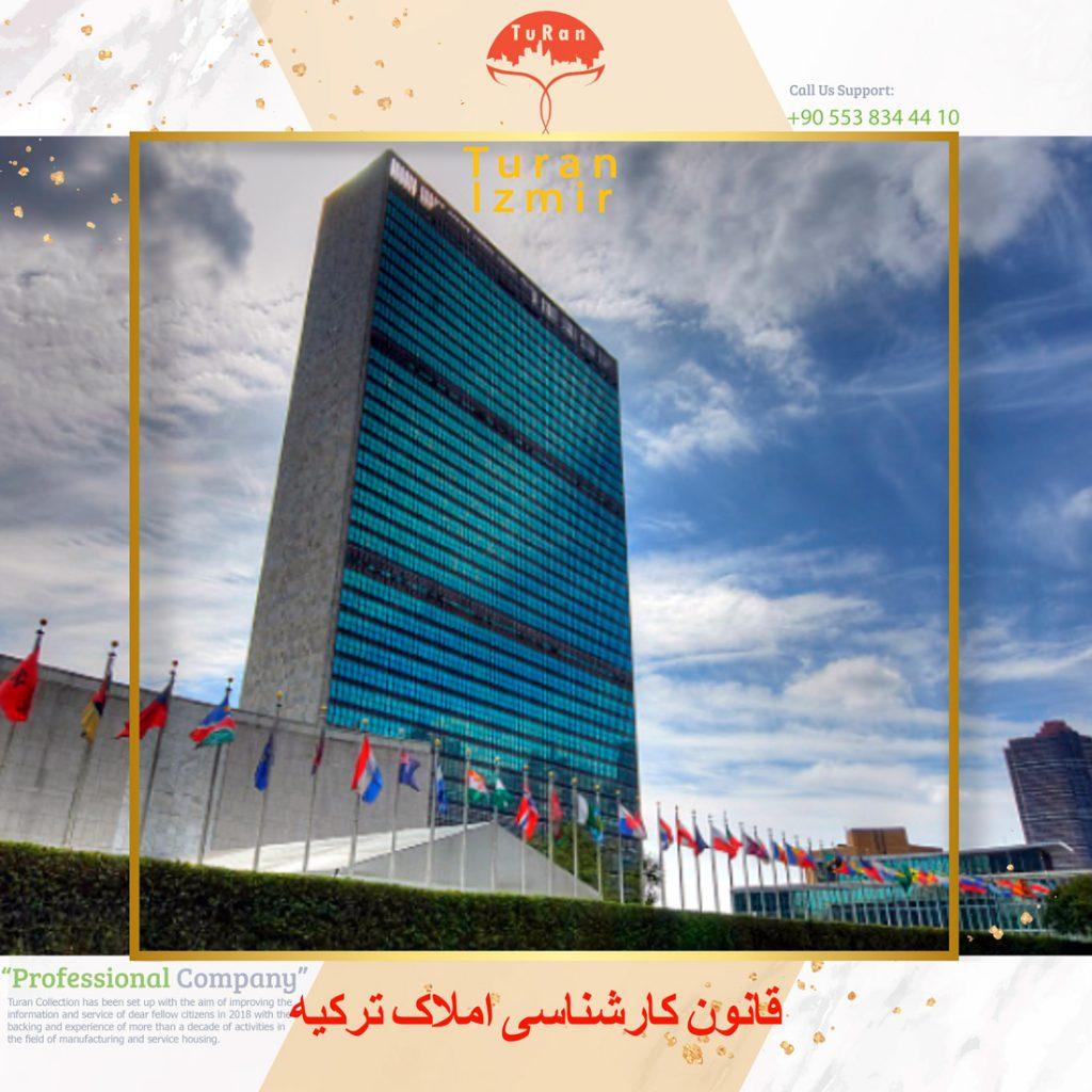 ساختمان سازمان ملل